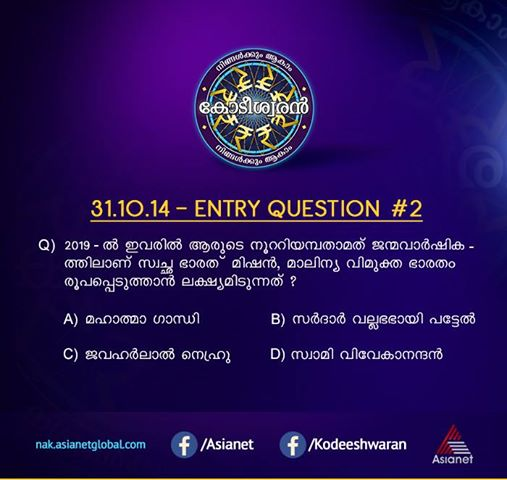 Ningalkkum Aakam Kodeeshwaran Season 3 Entry Questions – October 30th onwards