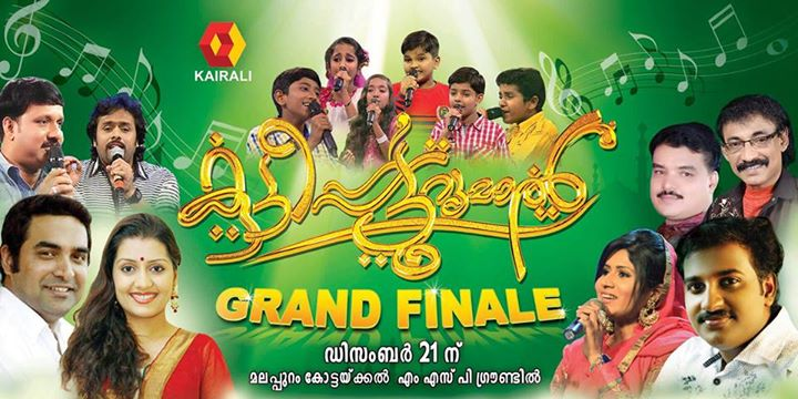 Winners of Kutty Patturumal Season 2 Grand finale