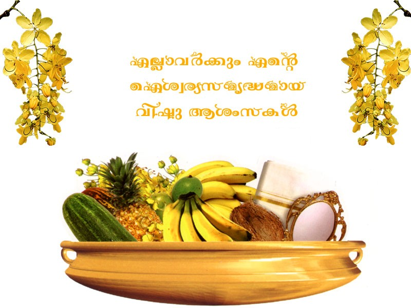 Vishu 2017 wishes, greetings, sms, messages, quotes, images ...