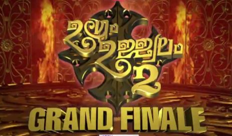 Winners of Ugram Ujjwalam 2 Grand finale on Mazhavil Manorama
