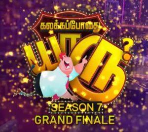 Winners of Kalakka Povathu Yaaru (KPY) Season 7 Grand Finale